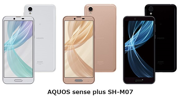 6d9d2b49c7 ... 以下BIGLOBE)は、モバイルサービス「BIGLOBEモバイル」において、シャープ製スマートフォン「AQUOS sense plus  SH-M07」の申し込み受付を6月20日より開始します。